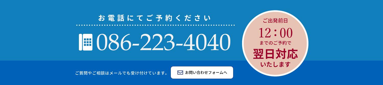 お電話にてご予約ください。086-223-4040。ご出発前日12時までのご予約で翌日対応いたします。ご質問やご相談はメールでも受け付けています。お問い合わせフォームへ