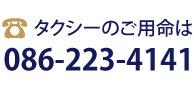 タクシーのご用命は086-223-4141