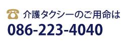介護タクシーのご用命は086-223-4040