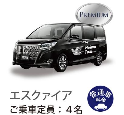 エスクァイアジャパンタクシーご乗車定員4名