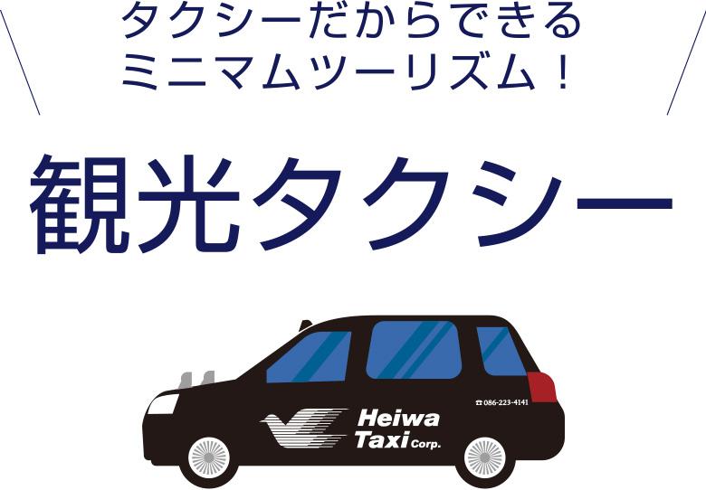 タクシーだからできるミニマムツーリズム!観光タクシー