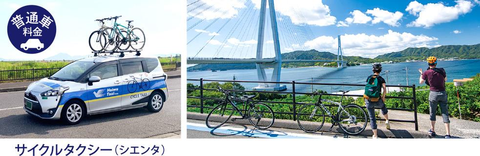 サイクルタクシー(シエンタとしまなみ海道イメージ