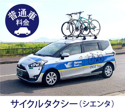 サイクルタクシー(シエンタ)