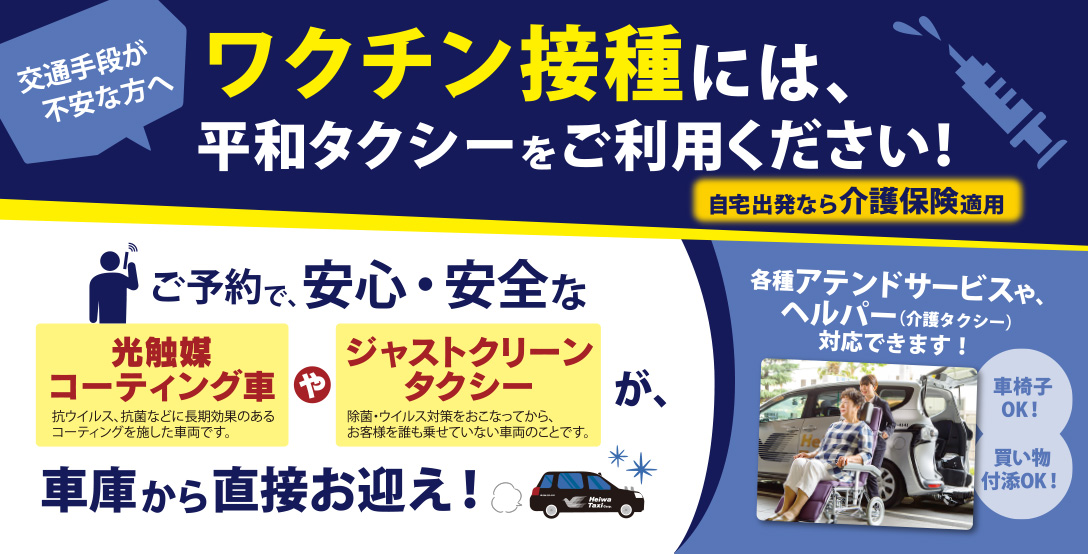 ワクチン摂取には、平和タクシーをご利用ください!