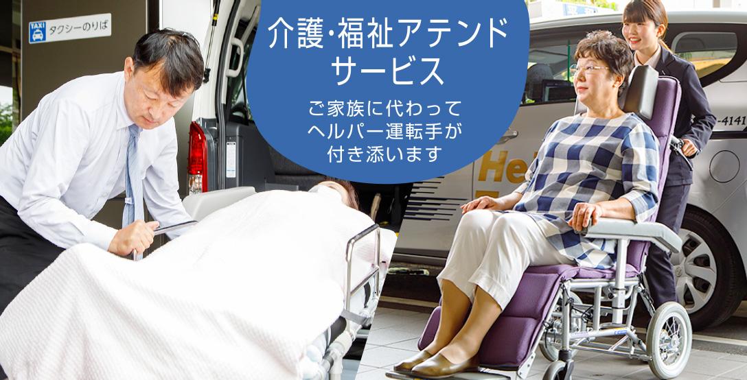 介護・福祉アテンドサービス
