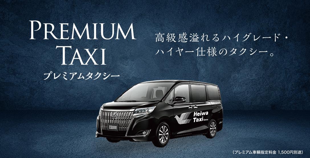 高級感あふれるハイグレード・ハイヤー仕様のタクシー プレミアムタクシー
