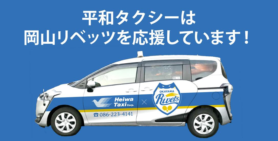平和タクシー は岡山リベッツを応援しています!