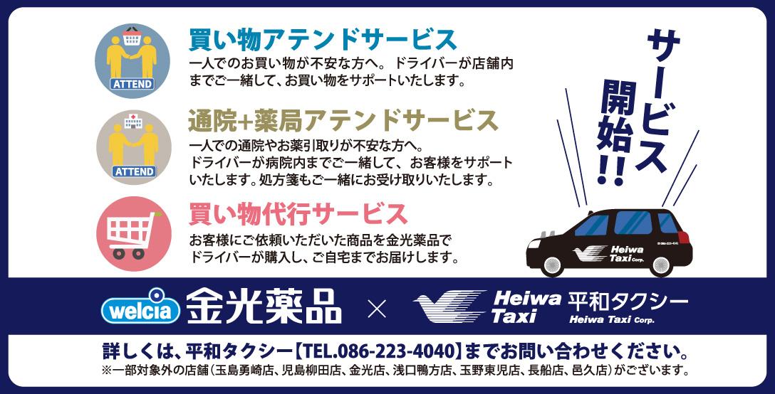 金光薬品×平和タクシー